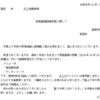 『調理実習保護者宛文書一例』
