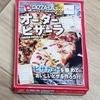 コラボ商品!?【ダイソー】ボードゲーム「オーダーピザーラ」で遊んでみました!!