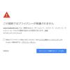 はてなブログで「プライバシーが保護されません」の警告。