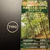 「笠取山」多摩川源流最初の一滴