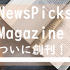 NewsPicks Magazine、ついに創刊!