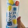 【熱中症対策】伊藤園 日本の果実 瀬戸内レモンを飲みました【感想】