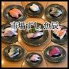 【福岡おすすめスポット】『市場ずし 魚辰』鮮度抜群の回転寿司店でランチ!【長浜鮮魚市場】