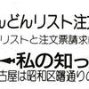 ゲームセンター回顧録 キャノン最前線&オレンジペコ その7