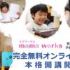 """ママワークス Presents お子様向け 無料オンライン講座 """"オンライン de キッズスクール""""8月開講"""
