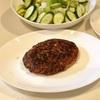 ハンバーグ&トリプルグリーンサラダ
