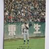 長嶋茂雄選手引退試合を思い出しました・・