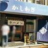 かしわぎ@東中野 クリア豚骨魚介スープ!