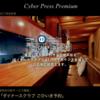 「ごひいき予約」ダイナースクラブがドタキャンのレストラン空席を買い取り、会員にLINEで提供!東京・京都