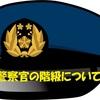 【元警察官が解説!】警察官の階級について【仕事内容の違いは?】
