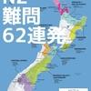 【ニュージーランド】難問62連発 - 実力をチェックしてみて!