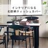 【インテリア雑貨】生活感をなくす北欧デザインのティッシュケース。