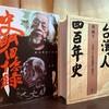 【訃報】「團結就是力量」、台湾独立運動の父・史明氏死去