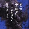 『この世は二人組ではできあがらない』山崎ナオコーラ(新潮社)