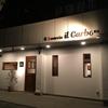 三島で食べられる素敵なイタリアン「オステリア イル ガルボ」