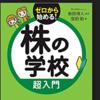 大引け日記-20170628