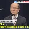 GSOMIA破棄のツケは韓国が自身で払え