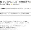 《東京マラソン出走権》獲得の夢は、果てしなく遠く…。「ONE TOKYOプレミアムメンバー」脱会。