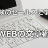 保険のセールスレディに学ぶWEBの文章術