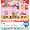 明日!人形劇フェスティバルのおしらせ