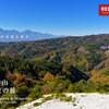【奥秩父】羅漢寺山、南アルプスを望む白砂の山と渓谷美の昇仙峡を辿る旅