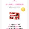 LINEギフト、またキャンペーンやっています。初めてLINEギフト贈る人、ローソンのカフェラテが17円でプレゼントできますよ~。8月29日まで。