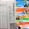 Elezioni del governatore di Tokyo