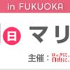 ママキッズフェスタ2018  in 福岡!!いよいよ今週末!!