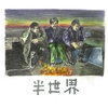 映画「半世界」(日本、2019/02/15公開)レビュー