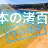 4k japan 渚百選 2017『空撮 ドローン 守谷海岸』