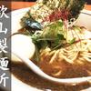 11月28日(水) 美味しい魚介系ラーメンと濃厚な人妻はいかが!?