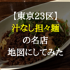【東京23区】汁なし担々麺の名店を地図にしてみた(食べログ3.5以上限定のおすすめ)