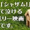 映画『シャザム!』【ネタバレ感想】DCコミックスの新ヒーロー誕生!笑えて泣ける素敵なファミリー映画!