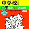 ついに東京&神奈川で中学受験解禁!本日2/3 5時台にインターネットで合格発表をする学校は?