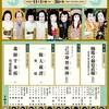 令和二年11月 吉例顔見世大歌舞伎