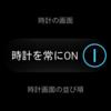 スマートウォッチ Gear S3 ゴルフアプリSMART CADDIE バッテリー消費改善!?