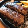 ブロンコビリー初体験「炭焼き粗挽きビーフハンバーグ&炭焼きやわらかランチステーキ」