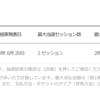 【東京オリンピック】TOKYO Olympic チケット抽選結果