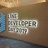 LINE Dev Day参加レポート