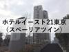 ホテルイースト21東京(スペーリアツイン)。ワンアップグレードクーポン使い方を誤る。