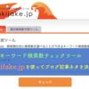 あなたのブログテーマ大丈夫?キーワード検索数をチェックする方法。【検索ボリュームをaramakijake.jpで調べる】