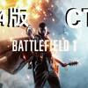 PS4版 BF1 CTE 新武器 (5) スキルでの…