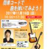 【音楽教室】ギター初心者さん必見!!ギターセミナー開催いたします!