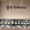 イワタコーヒー店 鎌倉