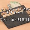 ミニマリストだけじゃない。キャッシュレス時代におすすめしたい小さい・薄い・コンパクトな財布18選