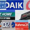 【関東・関西人気店一覧】おすすめホームセンターランキング2018【割引き・ポイント比較】