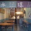 【台湾スイーツ】迪化街の夏樹甜品ですっきりとした杏仁豆腐に舌鼓