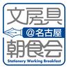 【10年続いてる名古屋の老舗朝活】紹介します!文房具好きが集まる『文房具朝食会@名古屋』
