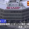 ホンハイ(鴻海)シャープ買収の出資が未だ見通し立たず!債務超過で、M&A失敗か