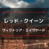 【怒涛のファンタジー、ついに最終幕!】|『レッド・クイーン4 上下』 ヴィクトリア・エイヴヤード